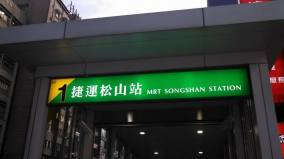 Songshan station is where we went to to get to the night market
